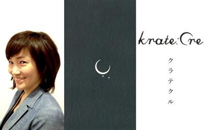 クラテクルの倉島由紀子さん