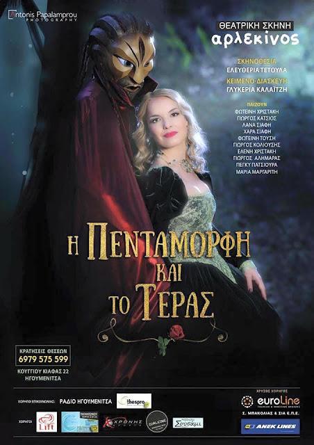 """Ηγουμενίτσα: Συνεχίζονται το Σαββατοκύριακο οι παραστάσεις """"Η Πεντάμορφη και το Τέρας"""""""