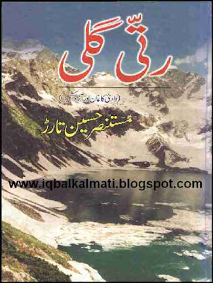 Ratti Gali by Mustansar Hussain Tarar Travelogue