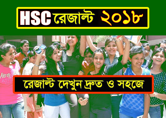 HSC Result 2018 Bangladesh All Education Board। - HSC RESULT 2018 | EDUCATION BOARD RESULT