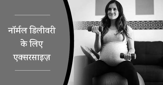 exercises-for-pregnancy-for-normal-delivery