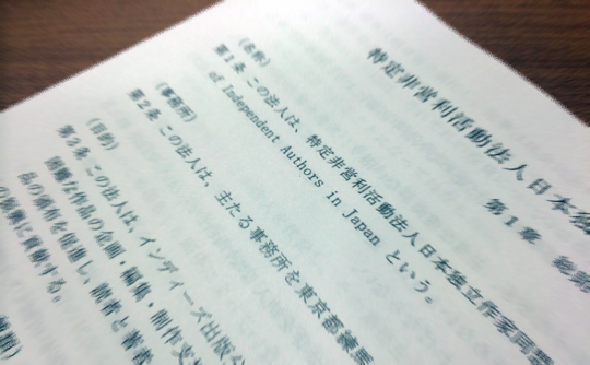 特定非営利活動法人日本独立作家同盟定款