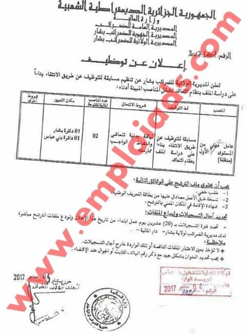 اعلان مسابقة توظيف بالمديرية الجهوية للضرائب ولاية بشار سبتمبر 2017