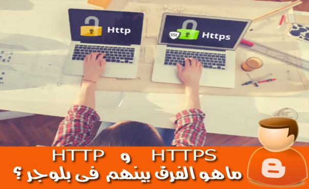 ماهي فوائد و مضرات استخدام بروتكول HTTPS و ماهو الفرق بينه وبين HTTP