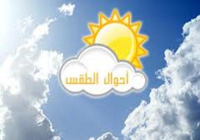هيئة الارصاد: اخبار الطقس اليوم انخفاض شديد بدرجة الحرارة و سقوط امطار اليوم الخميس
