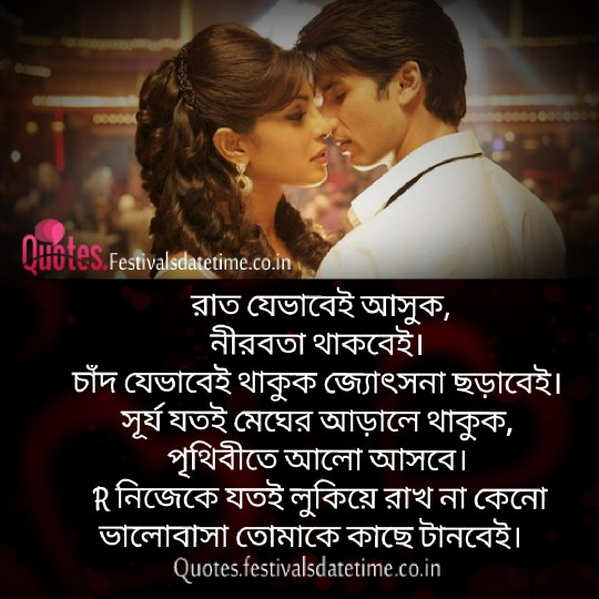 Instagram & Facebook Bangla Love Shayari share