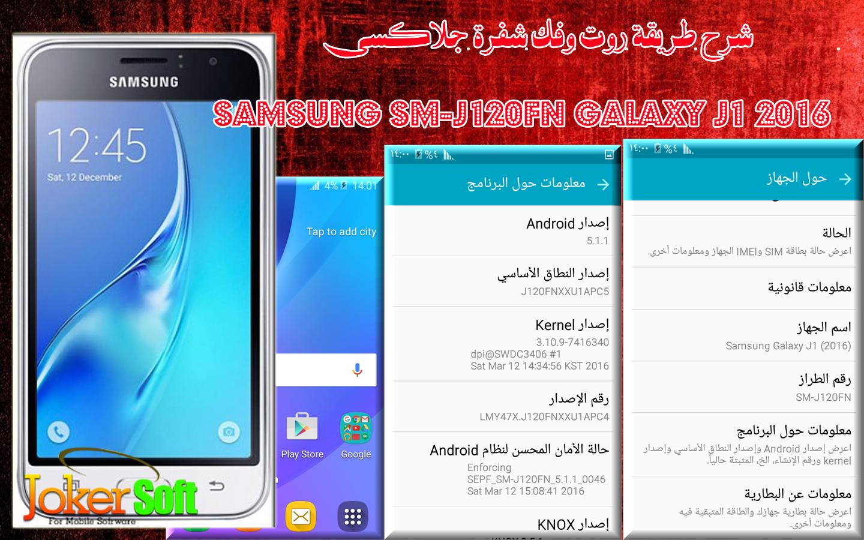 طريقة روت وفك شفرة هاتف Samsung SM-J120FN Galaxy J1