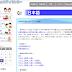 立即可學生活日語pdf免費分享下載