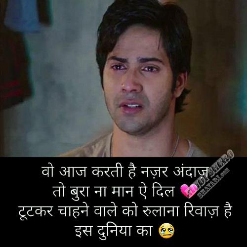 Broken Heart Dard E Dil Shayari for Girlfriend