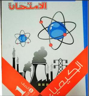 ملخص الكيمياء للصف الاول الثانوي الترم الثانى 2019 مقدم من أسرة كتاب الامتحان