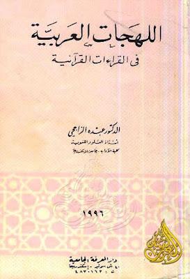 ابراهيم انيس في اللهجات العربية pdf