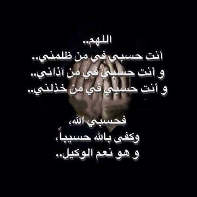 صور حسبي الله ونعم الوكيل 2017 خلفيات مكتوبة بالصور مصراوى الشامل