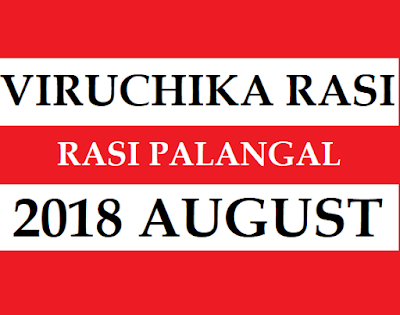 Viruchigam 2018 August