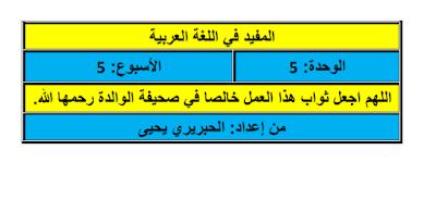 جذاذات الوحدة.5.الاسبوع.5.المفيد في اللغة العربية الاول ابتدائي