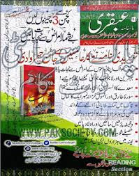 ubqari-magazine-november-2015-edition