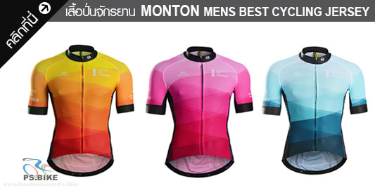 เสื้อปั่นจักรยาน MONTON MENS BEST CYCLING JERSEY 5dd293b14