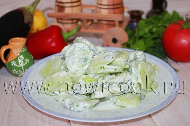 рецепт немецкого огуречного салата