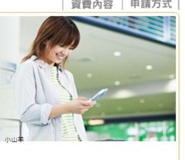 日本4G吃到飽