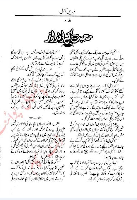 Mohabbat ke andaz novel by Mehreen Kanwal