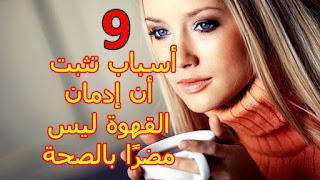 9 أسباب تثبت أن إدمان القهوة ليس مضرًا بالصحة