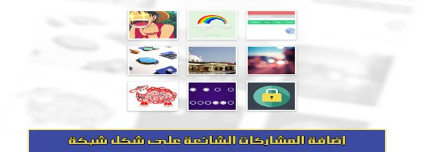 اضافة المشاركات الشائعة على شكل شبكة او البوم صور