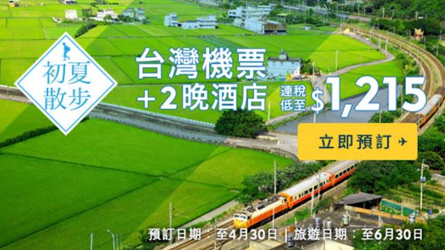 台灣【初夏優惠】Expedia 台灣機票+2晚酒店 每人連稅HK$1215起,6月底前出發。