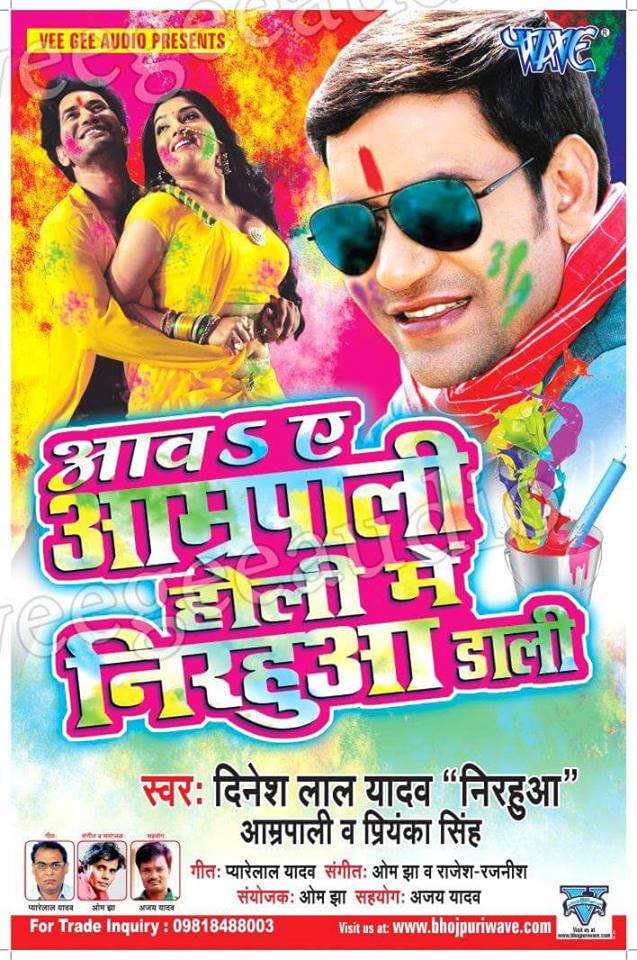 Watch Promo Videos Songs Bhojpuri Holi Aawa Ae Amrapali Holi Me Nirahua Dali  2016 Dinesh Lal Yadav, Amrapali Dubey Songs List, Download Full HD Wallpaper, Photos.