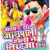Aawa Ae Amrapali Holi Me Nirahua Dali 2016 (Dinesh Lal Yadav, Amrapali Dubey) Holi Album Songs