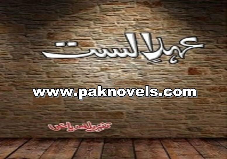 Ehd e Alast Novel By Tanzeela Riaz Read Online
