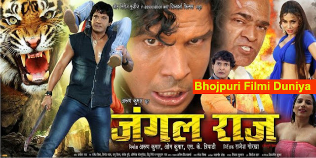 Jangal  Raj (Bhojpuri) Movie Star casts, News, Wallpapers, Songs & Videos