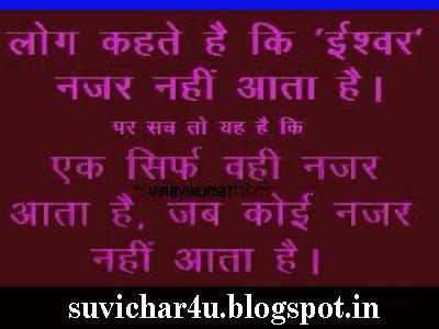 Log kahate hai ki eeshwar najar nahi aata hai. Par sach to yah hai ki ek sirf wahi najar ata hai jab koee najar nahi ata hai.