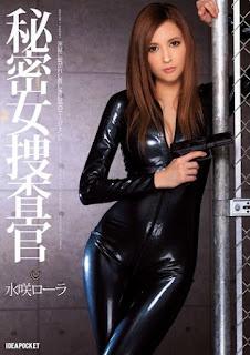 IPZ-385 Secret Female Investigator Mizusaki Roller