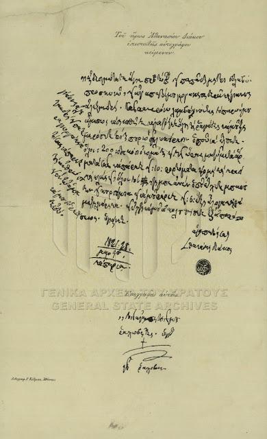 1821: Η ιστορία γράφεται ξανά και μάλιστα ψηφιακά