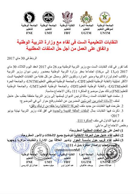 بلاغ النقابات التعليمية بخصوص الحركات الانتقالية لقاء يوم 30ماي 2017 مع وزارة التربية الوطنية.