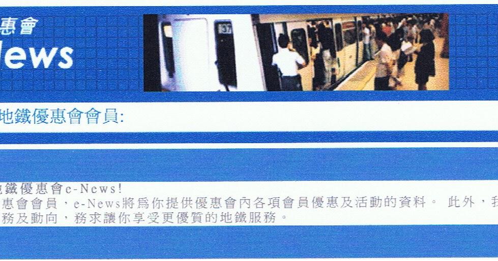 車票 Tickets : 地鐵優惠會會員通訊 e-news 2003.01