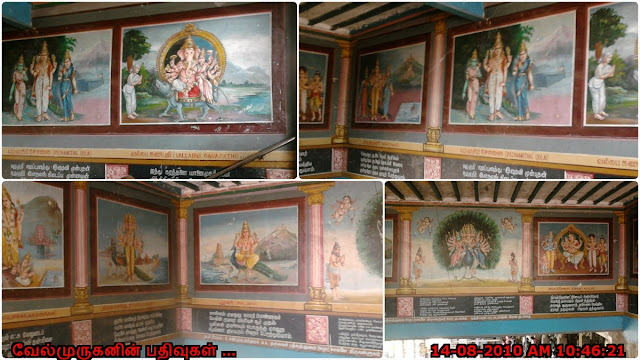 Swamimalai Murugan Temple Paintings