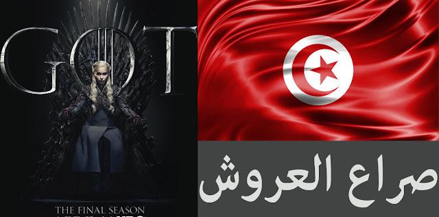 "Game Of Throne: مدبلج باللغة العربية (اللهجة التونسية) تحت عنوان ""صراع العروش"" قريبا"