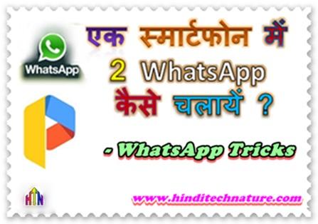 Ek-smartphone-me-2-whats-app-kaise-chalayen