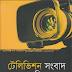 Television  News & Journalism by Shamim Al Amin