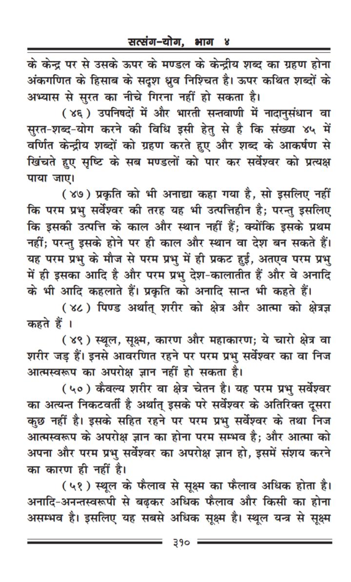 मोक्ष दर्शन (४५-५१) Nadanusandhana Meaning और प्रकृति के अनादि होने का राज। मोक्ष दर्शन पारा 46से50
