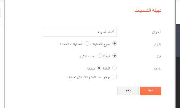 قالب ألكسيا لمدونات البلوجر - الأقسام