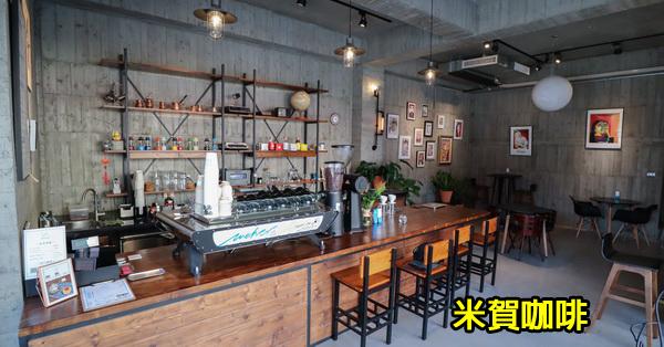 台中東區|米賀咖啡MEHER CAFE|工業風格咖啡廳結合插畫設計