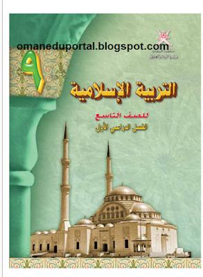 كتاب مادة التربية الاسلامية للصف التاسع الفصل الدراسي الاول