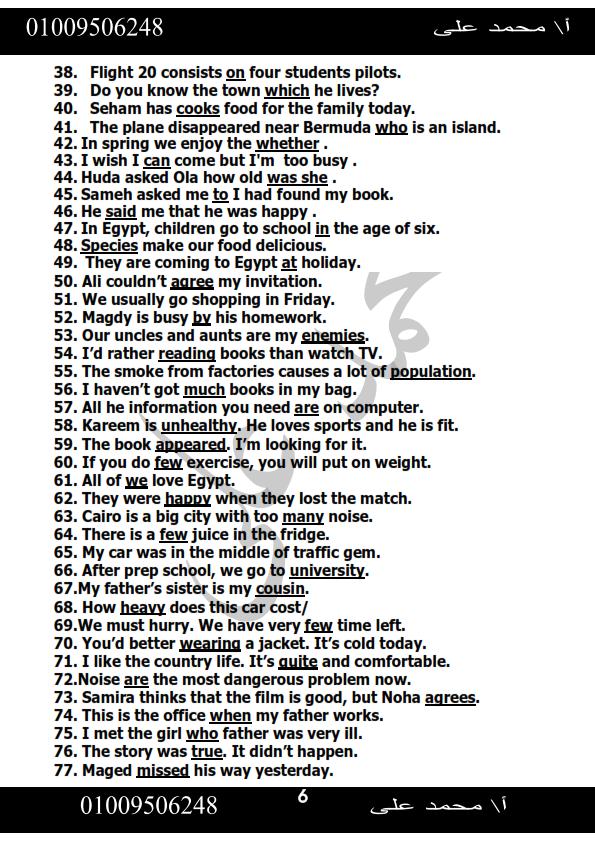 بنك أسئلة اللغة الانجليزية للشهادة الاعدادية الترم الثانى مجمع من امتحانات السنوات السابقة __006