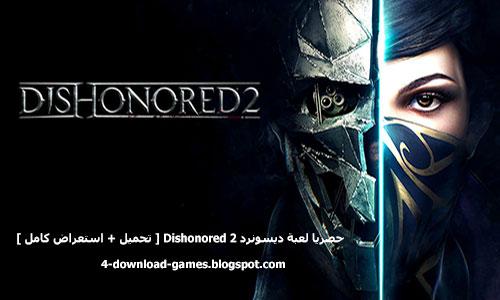 لعبة ديسونرد Dishonored 2