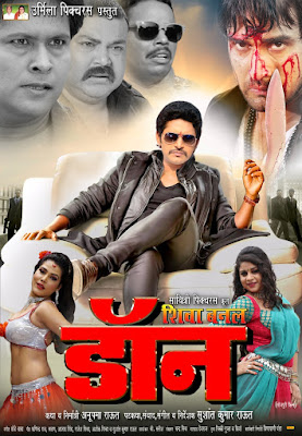 Don Bhojpuri Movie Poster |  Yash Mishra