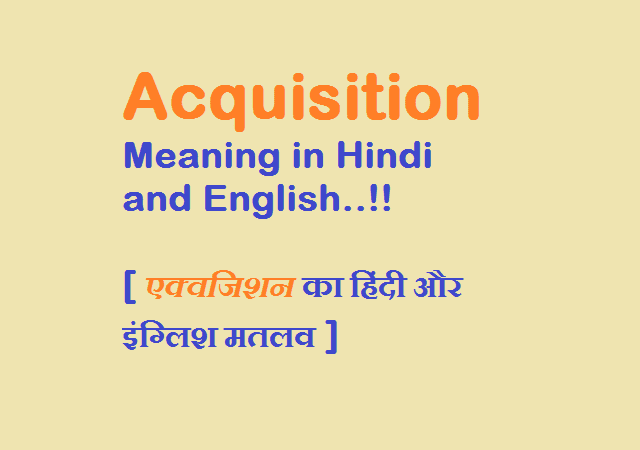 acquisition-meaning-in-hindi-english