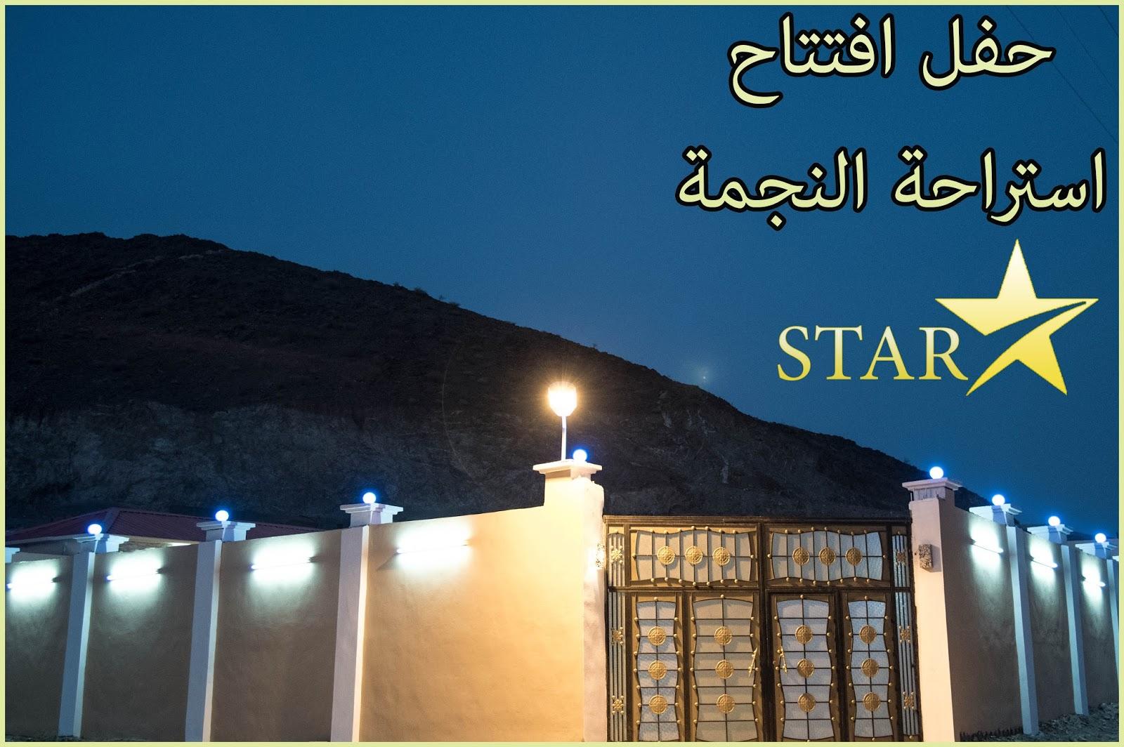 حفل أفتتاح استراحة النجمة بالجعرانة | HEMO