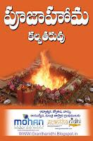 Bhakthi Books | MohanPublications | భక్తి గ్రంథాలు | BhakthiBooks | bhaktipustakalu | BhakthiBooks.com | bhakthitv