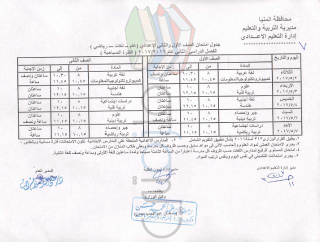 جدول امتحانات الصف الأول الاعدادي 2017 الترم الثاني محافظة المنيا